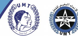 بلاغ صحفي الإتحاد التقدمي لنساء المغرب