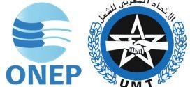 الجامعة الوطنية للماء الصالح للشرب تدعو إلى خوض إضراب وطني يوم الأربعاء 24 أكتـــــــوبر 2018