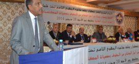 كلمة الامين العام للاتحاد المغربي للشغل الميلودي مخاريق في مؤتمر تطوان