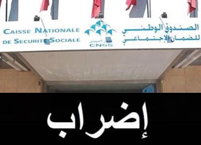 الجامعة الوطنية لمستخدمي الضمان الاجتماعي تقرر خوض إضراب احتجاجي جهوي