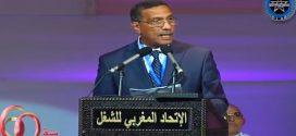 توقيع الاتحاد المغربي للشغل الميثاق الاجتماعي الجهوي الثلاثي الأطراف
