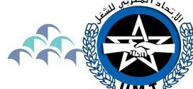 الاتحاد المغربي للشغل يهنئ الطبقة العاملة في القطاع الخاص  على المكتسبات الهامة المنتزعة بفضل إصرار ممثليه في المجلس الإداري للصندوق الوطني للضمان الاجتماعي