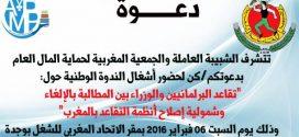 الشبيبة العاملة المغربية تنظم ندوة وطنية حول تقاعد الوزراء و البرلمانيين بين مطالب الالغاء وشمولية اصلاح انظمة التقاعد بالمغرب يوم السبت 06 فبراير 2016 بوجدة