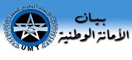 بيان الأمانة الوطنية للاتحاد المغربي للشغل