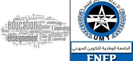 بلاغ الجامعة الوطنية للتكوين المهني