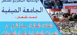 """الاتحاد المغربي للشغل ينظم الجامعة الصيفية تحت شعار :  """" الثقافة العمالية سبيلنا للرفع من القدرات النقابية لمواجهة التحديات """""""