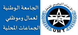 لماذا تضرب الجامعة الوطنية لعمال وموظفي الجماعات المحلية المنضوية تحت لواء الاتحاد المغربي للشغل يومي 4 /5 أكتوبر  2017