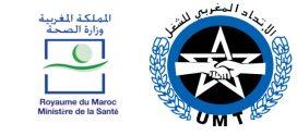 الجامعة الوطنية للصحة (إ م ش) تدعو لخوض وقفات احتجاجية جديدة في مواقع العمل