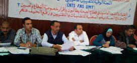 اللجنة الوطنية للتقنيين العاملين في قطاع الصحة (CNTS – FNS-UMT) تستنكر الإقصاء الممنهج  لعموم التقنيات والتقنيين من الحركة الانتقالية لموظفي وزارة الصحة وتطالب بالاستجابة للملف المطلبي للتقنيين