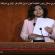 آمال العمري تسائل رئيس الحكومة حول تنزيل اللاتركيز الإداري لمواكبة ورش الجهوية المتقدمة