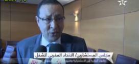 فريق الاتحاد المغربي للشغل ينظم يوما دراسيا بمجلس المستشارين 
