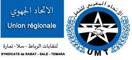 اللجنة الإدارية للاتحاد الجهوي لنقابات الرباط سلا تمارة الاتحاد المغربي للشغل على القناة الأولى