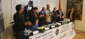نجاح باهر للملتقى الجهوي الأول للأطباء بجهة مراكش أسفي