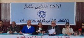 أنظمة التقاعد و الإطار القانوني المنظم للحماية الاجتماعية بالمغرب