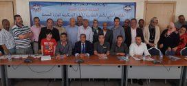 دعم و مساندة من الأمانة الوطنية للاتحاد للمكتب النقابي للإدارة المركزية بوزارة الصحة