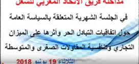 مداخلة أمال العمري رئيسة فريق الاتحاد المغربي للشغل بمجلس المستشارين حول إتفاقيات التبادل الحر