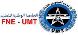 النقابة الوطنية لأطر الإدارة التربوية الفرع الإقليمي لسلا : بيان استنكاري