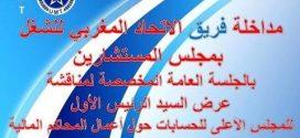 مداخلة فريق الاتحاد المغربي للشغل بمجلس المستشارين خلال الجلسة العامة ليوم 18 دجنبر 2018 لعرض الرئيس الأول للمجلس الأعلى للحسابات