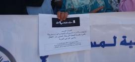 """وقفة احتجاجية واعتصام مصحوب بمبيت ليلي """"من أجل الكرامة والحريات النقابية"""" أمام دار الأطفال (الخيرية) بوادي زم يوم الإثنين 17 دجنبر 2018"""