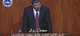 محمد زروال: العجز الاجتماعي المزمن و المهول يتطلب إجراءات إستتنائية و مجهودا خرافيا