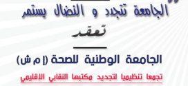 التجمع التنظيمي لتجديد المكتب الإقليمي للجامعة الوطنية للصحة (إ م ش) لبني ملال يوم الجمعة 22 فبراير 2019 بمقر الإتحاد المغربي للشغل ببني ملال