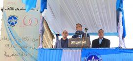 خطاب الأمين العام للاتحاد المغربي للشغل  فاتح ماي 2019