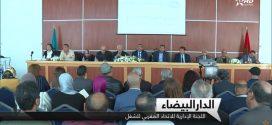تغطية القناة الاولى للجنة الادارية للاتحاد المغربي للشغل