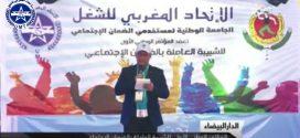 المؤتمر الأول للشبيبة العاملة المغربية للضمان الاجتماعي على القناة الأولى