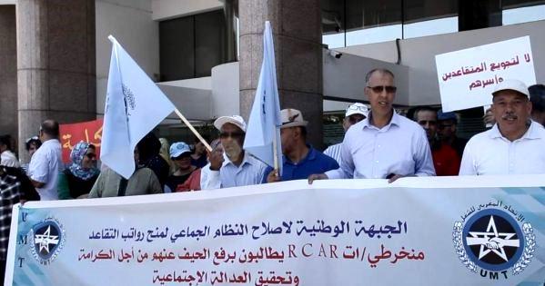 الجبهة الوطنية لإصلاح النظام الجماعي لمنح رواتب التقاعد تنتفض