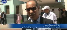 تصريح الأخ عز الدين الزكري للقناة الثانية على هامش إضراب مصحات الضمان الاجتماعي