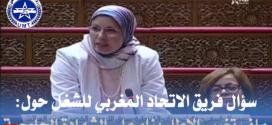 تغيير الإطار بناء على الشهادة الجامعية موضوع سؤال فريق الاتحاد المغربي للشغل بمجلس المستشارين