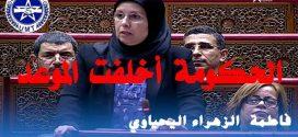 فريق الاتحاد المغربي للشغل بمجلس المستشارين: الحكومة أخلفت الموعد