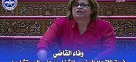 فريق الاتحاد المغربي للشغل بمجلس المستشارين: الحكومة ماضية في تأزيم الوضعية الصحية ببلادنا