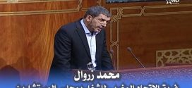 وضعية المتقاعد و مكانته في السياسات العامة موضوع سؤال فريق الاتحاد المغربي للشغل للحكومة