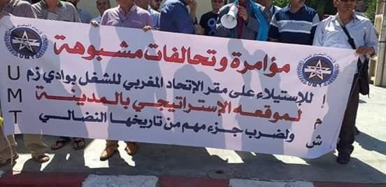 النقابة الوطنية لمستخدمي التعاون الوطني تستنكر وتدين محاولة السطو على مقر الاتحاد المغربي للشغل بوادي زم