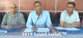 الجامعة الصيفية للاتحاد المغربي للشغل دورة يوليوز2019 على القناة الأولي