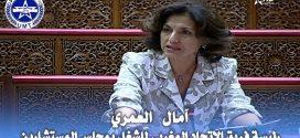 ما هي الإجراءات المتخدة من أجل إدماج المهاجرين سؤال فريق الاتحاد المغربي للشغل بمجلس المستشارين