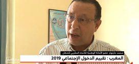 تصريح الأخ محمد حيتوم عضو الأمانة الوطنية للاتحاد المغربي للشغل حول الدخول الاجتماعي2019