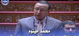 سؤال فريق الاتحاد المغربي للشغل حول عدم تمكين المكاتب النقابية من الوصولات الخاصة بالملفات القانونية