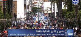 الاتحاد المغربي للشغل يفضح خروقات قانون المالية 2020