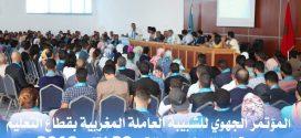 المؤتمر الجهوي الأول للشبيبة العاملة المغربية في قطاع التعليم بمقر الاتحاد المغربي للشغل بالدار البيضاء