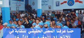 تصريح قوي لعمال النظافة أفيردا بالناضور: حنا ندمنا علاش خرجنا من نقابة الاتحاد المغربي للشغل