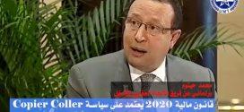 """البرلماني محمد حيتوم: قانون مالية 2020 يعتمد على سياسةCopierColler والحكومة غير جادة في مأسسة الحوار"""""""