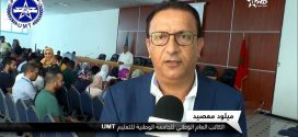 المؤتمر الجهوي للشبيبة العاملة المغربية لقطاع التعليم جهة الدارالبيضاء – سطات على القناة الأولى