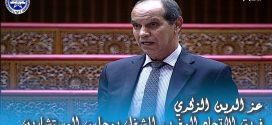 سؤال فريق الاتحاد المغربي للشغل بمجلس المستشارين حول ظاهرة الشيك كضمانة لولوج العلاج بالمصحات الخاصة
