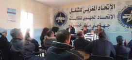بلاغ الجامعة الوطنية لعمال و موظفي الجماعات المحلية فرع جهة بني ملال خنيفرة