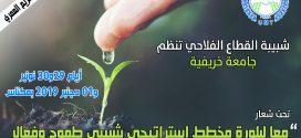 الشبيبة العاملة المغربية بالقطاع الفلاحي تنظم جامعتها الخريفية