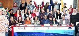 التمكين القانوني للنساء من أجل فضاء عمل بدون عنف