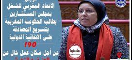 الاتحاد المغربي للشغل يطالب بوقف معاناة النساء في معبر سبتة و تسريع التصديق على الاتفاقية 190