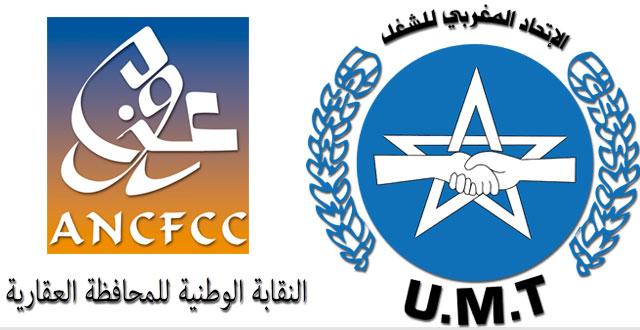 الوطني للنقابة الوطنية للمحافظة العقارية يدعو إلى استئناف المعركة النضالية
